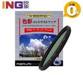 【24期0利率】MARUMI 49mm DHG C-PL 環型 偏光鏡 公司貨C PL CIRCULAR