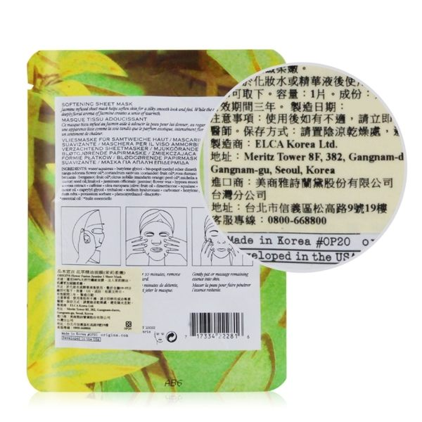 ORIGINS 品木宣言 花萃精油面膜(茉莉柔嫩)(1片)X6入