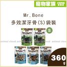 寵物家族-Mr.Bone多效潔牙骨(S)...