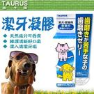 【 培菓平價寵物網 】TAURUS金牛座...