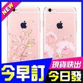 [24hr 火速出貨] 禮物 現貨 蘋果 iphone 6s plus 水鑽花卉手機保護套 手機殼 保護殼 殼 軟殼 tpu