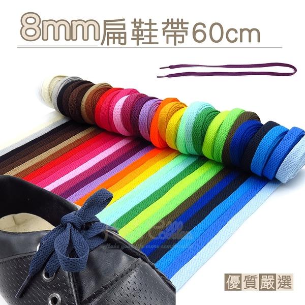 糊塗鞋匠 優質鞋材 G85 台灣製造 8mm扁鞋帶60cm 1雙 帆布鞋帶 運動鞋帶 編織鞋帶