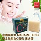 泰國興太太草本手工皂 - 維他命C 迷迭香(敏感性肌膚最貼心的呵護,泰國平行輸入保證正品150g)