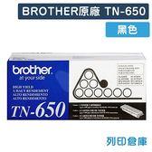 原廠碳粉匣 BROTHER 黑色 TN-650 /適用 Brother MFC-8480DN/MFC-8680DN/MFC-8690DW/MFC-8890DW
