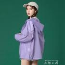 防曬衣女2021年夏季新款長袖薄款開衫短款外套防紫外線透氣防曬服 米娜小鋪