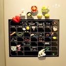 新款簡約創意磁性可擦軟白板冰箱貼磁貼家用磁性日歷備忘錄留言板 安妮塔