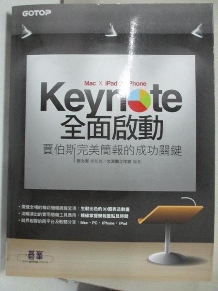 【書寶二手書T8/電腦_ESJ】Keynote全面啟動-賈伯斯完美簡報的成功關鍵_鄧文淵總監製