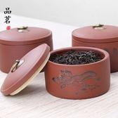 宜興紫砂茶葉罐大號陶瓷茶罐普洱茶葉包裝盒密封罐醒茶罐 卡布奇诺