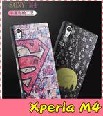 【萌萌噠】SONY Xperia M4 Aqua Dual E2363  蠶絲紋彩繪保護套 卡通塗鴉 輕薄簡約款 矽膠套 手機套 手機殼