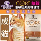 【zoo寵物商城】Wellness寵物健康》CORE無穀成貓低敏經典美味食譜-11lb/4.98kg