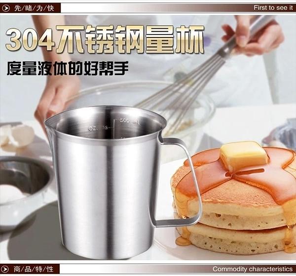 【八八八】【加厚304不銹鋼量杯內有刻度1000ML】NO135 拉花杯尖嘴量杯打奶泡杯鋼杯咖啡實驗量杯