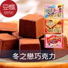 【豆嫂】日本零食 meito 冬之戀巧克...