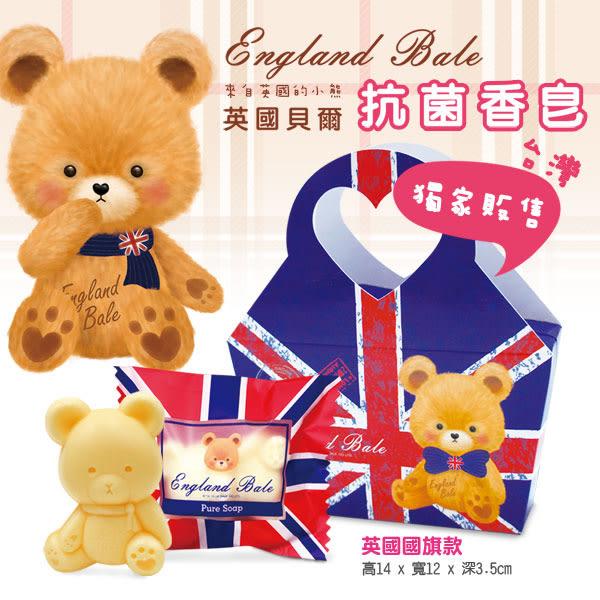 【英國貝爾】可愛熊熊SPA香浴組(1沐1洗1皂1袋)