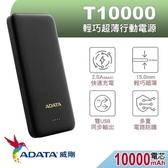 ADATA 威剛 T10000 薄型 行動電源 10000mAh 黑色【原價329↘現省40】