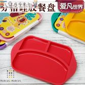 兒童餐具硅膠餐盤寶寶一體式分隔餐盤兒童分格餐具餐碗餐盤最後1天下殺75折