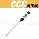 食品 溫度計  長型筆式溫度計 TP101電子數字顯示  油溫計  不鏽鋼探針  燒烤 廚房溫度計
