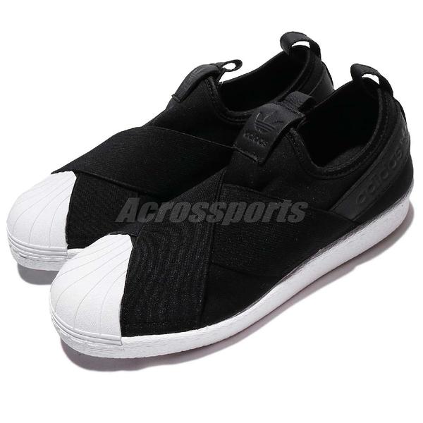adidas 休閒鞋 Superstar Slip On 黑 白 女鞋 繃帶鞋 透氣 貝殼頭【ACS】 BZ0112