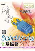 精彩 SolidWorks 2015    基礎篇