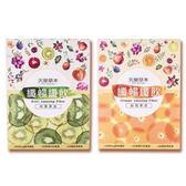 天泉草本 纖暢纖飲 綜合果昔 奇異果昔(15包/盒)+鮮橙果昔(15包/盒)
