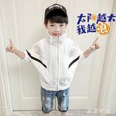 男童防曬衣新款夏季防紫外線透氣兒童皮膚衣小男孩空調衫外套 QQ28850『東京衣社』