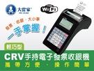 頂尖CRV全中文電子發票收銀機/WIFI無線網路/一手掌握超精巧/申請到上線超輕鬆