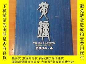 二手書博民逛書店罕見黃鐘武漢音樂學院學報2004年4期Y413992