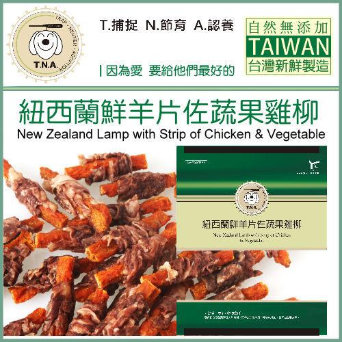 『寵喵樂旗艦店』悠遊享樂鮮點《紐西蘭鮮羊片佐蔬果雞柳》台灣製造-150g