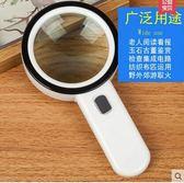 高清光學帶燈雙鏡片高倍老人閱讀放大鏡PLL2889【男人與流行】