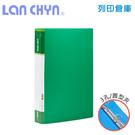 連勤 LC-9003A G 三孔圓型無耳夾 PP資料夾-綠色1本