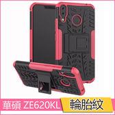 車輪紋 ASUS Zenfone5Z 輪胎紋 華碩 ZS620KL ZE620KL 保護套 炫紋 全包防摔 支架 外殼 硬殼 保護殼