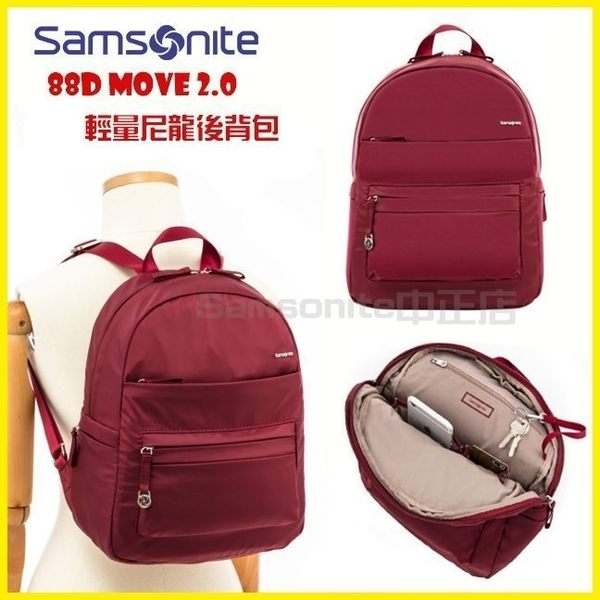 [佑昇]Samsonite 新秀麗【MOVE 2.0 88D】超輕量簡約後背包 有拉鍊暗袋 黑/紅/綠 多口袋隔層 +送好禮