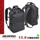 10/28配送【NEOPRO】日本機能包品牌 背包 電腦後背包 PC專用夾層 輕量 雙肩背包【2-037】