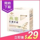蜂王 燕麥舒緩柔膚皂(90g)【小三美日...