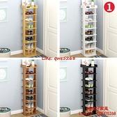 鞋架子多層家用小型窄小置物架簡易迷你門口鞋柜收【時尚好家風】