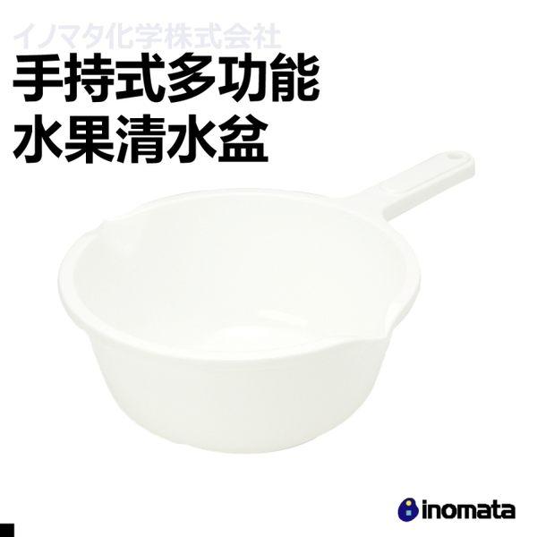 【日本inomata】原裝進口 手持式多功能水果清洗盆/ 蔬果清洗籃