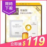 日本 HABA 無添加角鯊美白組(3件組)【小三美日】原價$399