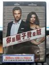 挖寶二手片-P03-230-正版DVD-電影【你是騙子我是賊】-席歐詹姆斯 艾蜜莉瑞特考斯基(直購價)