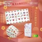 現貨『哞哞~~賀新春』聚泰一般醫療口罩 手繪日本系列 成人口罩