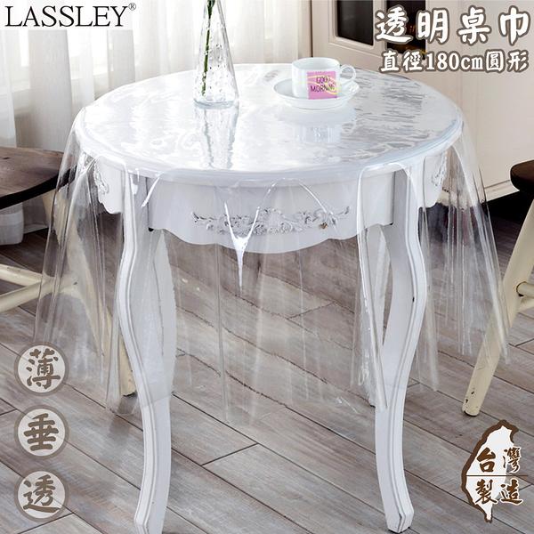 LASSLEY 透明桌巾-圓型直徑180cm(PVC塑膠圓形 桌布 保護墊 台灣製造)