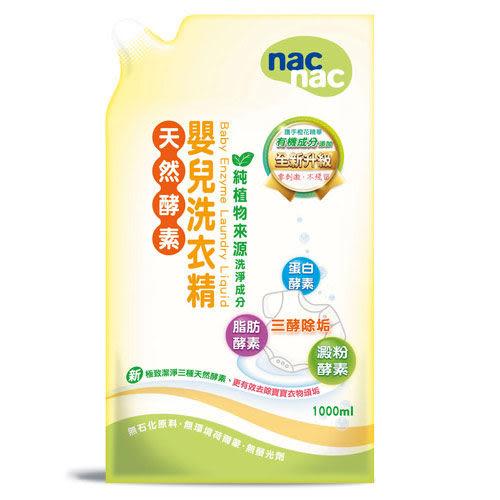 【奇買親子購物網】Nac Nac酵素嬰兒洗衣精補充包