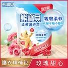 熊寶貝 柔軟護衣精補充包 1.84L_玫瑰甜心香