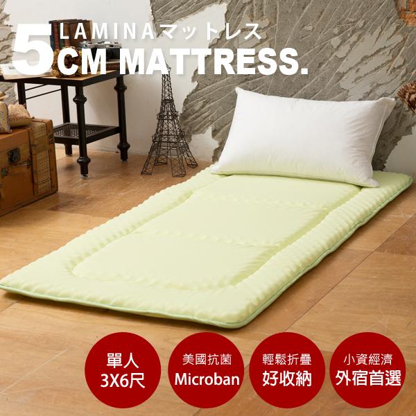 日式床墊;單人3X6尺5cm【Microban輕便床-萊姆綠】美國抗菌表布;LAMINA台灣製造