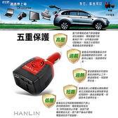 HANLIN-C150W 汽車電源轉換器 12V轉110V 車用轉家用 USB2.1A 快速車充 2合1全功能電路保護