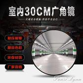 30cm轉角鏡 轉彎鏡 室內廣角鏡 凸面鏡  超市防盜鏡 PC鏡面 HM 范思蓮恩
