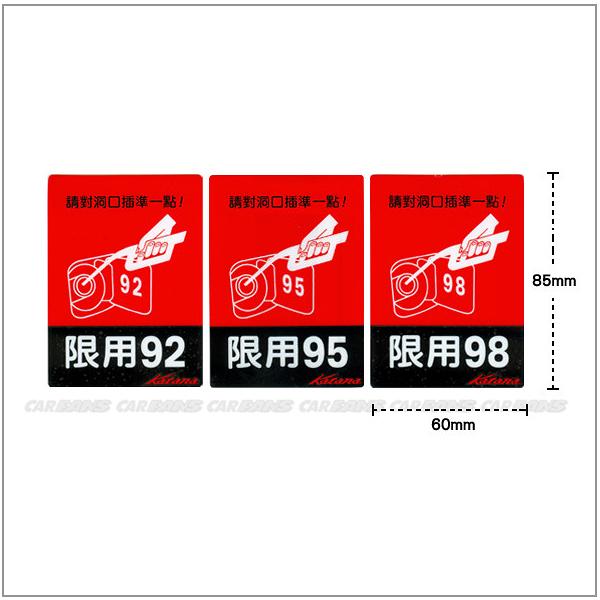 【愛車族購物網】限用92/95/98無鉛汽油貼紙