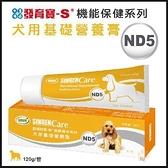 *KING WANG*台灣 發育寶Care系列《犬用 基礎營養膏 ND5》120g