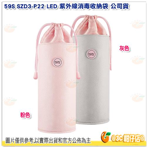 SGS檢測 59S P22 LED紫外線消毒收納袋 公司貨 180秒快速消毒 殺菌率99.9% 消毒袋 刷具 矽膠玩具