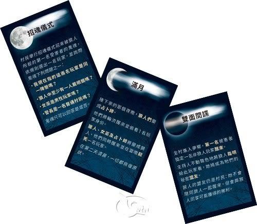 『高雄龐奇桌遊』米勒山谷狼人 新月擴充  繁體中文版 ★正版桌上遊戲專賣店★