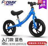 永久兒童平衡車無腳踏1-3-6歲2小孩自行車玩具車寶寶滑行車滑步車ATF 艾瑞斯居家生活
