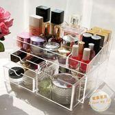 現貨化妝品收納盒桌面化妝品收納盒透明口紅架梳妝台護膚品整理盒抽屜式首飾【好康八折】